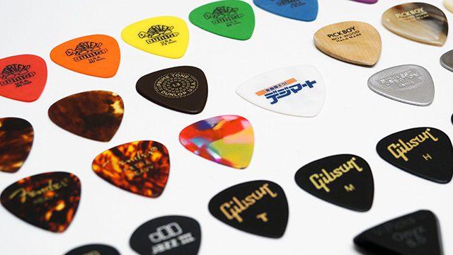 ギターのピックは演奏するスタイルで選んでも良い