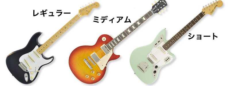 ギターのネックのスケールとは