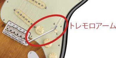 エレキギターのトレモロアーム