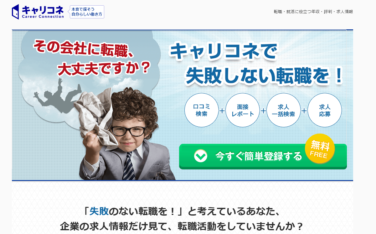 転職サイトと併用すべき「口コミサイト」