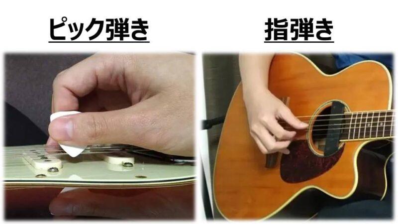 アルペジオ奏法の右手のピッキングは2種類