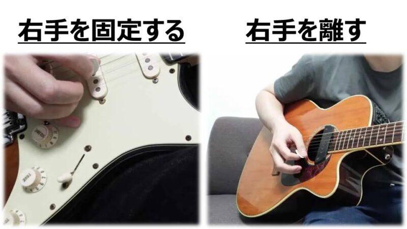 アルペジオ奏法の右手のフォームは2種類