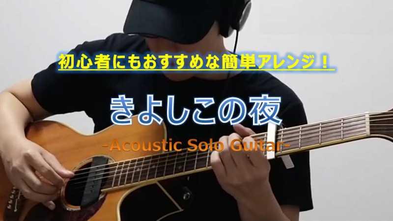 きよしこの夜-Silent Night-の弾き方(ソロギター)