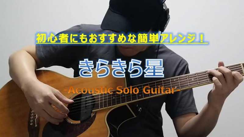 きらきら星の弾き方(ソロギター)