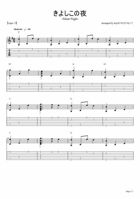 きよしこの夜-Silent Night-のTAB譜(ソロギター)1ページ目